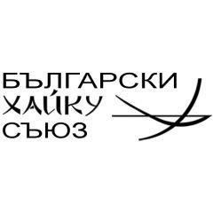 Български хайку съюз